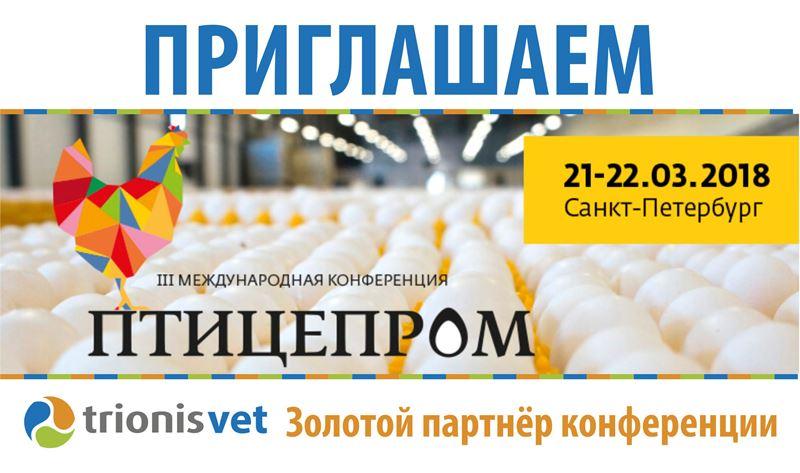 В Санкт-Петербурге обсудили вопросы федерального ветеринарного надзора на предприятиях-экспортерах птицеводческой продукции